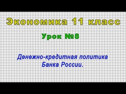 Экономика 11 класс (Урок№8 - Денежно-кредитная политика Банка России.)