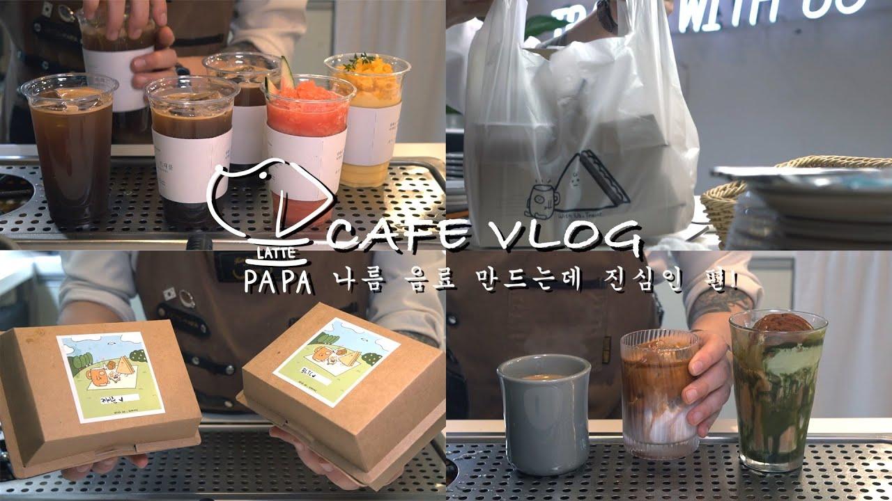 [CAFE VLOG]   드디어! 배달 시작! 🛵   이제 집에서도 라떼파파의 커피를 즐겨보세요 .  개인 카페 브이로그