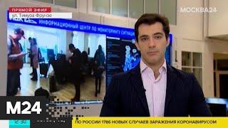 Первые случаи заражения COVID-19 выявлены в Республике Тыва - Москва 24