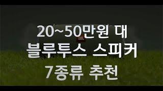 20~50만원 대 블루투스 스피커 7종류 추천