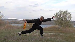 Shaolin kung fu. Изучение таолу с саблей (Дао шу).