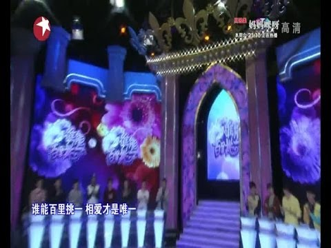 谁能百里挑一Most Popular Dating Show in Shanghai China: 高清完整版HD whole episode 04242014