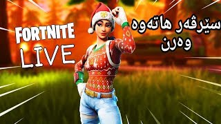 Fortnite KURD Servers Join kan (Use Code Luckibo)