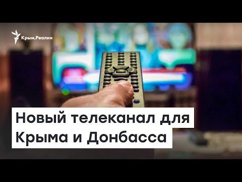«Дом». Новый телеканал для Крыма и Донбасса | Доброе утро, Крым