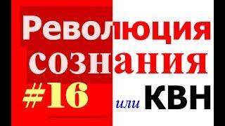 СССР наша Родина / Революция сознания или КВН / просвещение / Россия / Йошкар-Ола / коммунизм #16