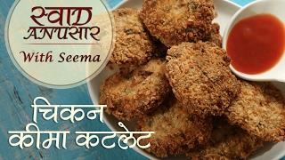 Chicken Keema Cutlet - Quick and Easy Snack Recipe - Swaad Anusaar With Seema