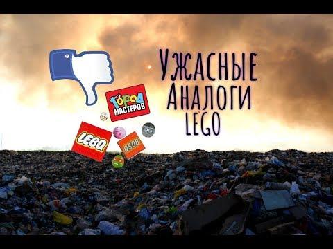 БОМБЛЮ НА УЖАСНЫЕ АНАЛОГИ LEGO: ТОП ОТ SCORPA