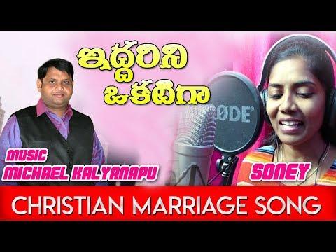 ఇద్దరిని ఒక్కటిగా కలిపే || Letest Telugu Christian 2018 Marriage Song ||Micheal kalyanapu ||Nefficba