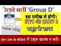RRB|RRC |Group D ka exam Kab se hoga| rrb group d exam date