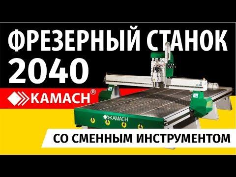 Фрезерный станок Kamach 2040 ATC с автоматической сменой инструмента