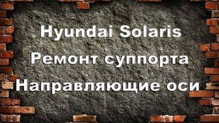 Hyundai Solaris ремонт суппорта.
