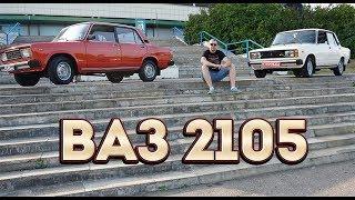 Первый и последний в СССР ВАЗ 2105