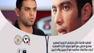 بالفيديو.. خناقة بين شادي محمد وكريم شحاتة بسبب مهاجم الأهلي