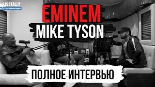 EMINEM x MIKE TYSON (РУССКАЯ ОЗВУЧКА) ИНТЕРВЬЮ
