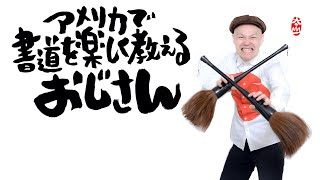 Japanese calligrapher Taisan Japanese style painter