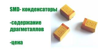 SMD- конденсаторы содержание драгметаллов(, 2016-03-08T18:45:25.000Z)