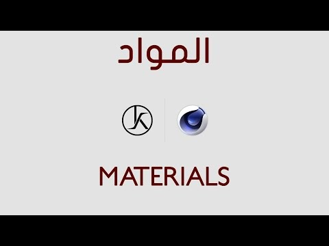 CINEMA 4D & CORONA Materials درس