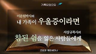 """""""기록되었으되"""" 건강/성경예언 세미나 #3"""
