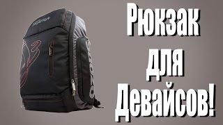 Рюкзак для игровых девайсов Ozone Rover!