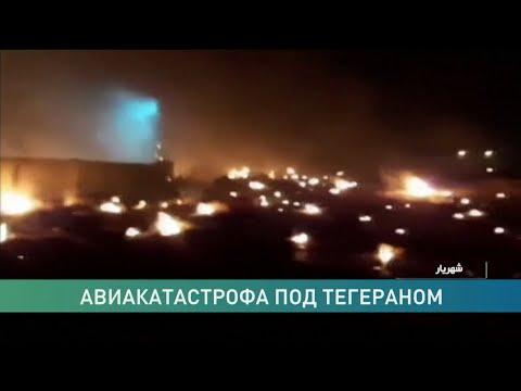 Украинский самолёт сбит иранской ракетой: новые подробности
