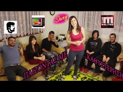 Παίζοντας Mε Καθυστέρηση feat. LeoneTG/The M Siblings/BagaBuga TV