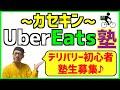 【漫画】デリバリーサービスでつまみ食いを続けた宅配員の末路wwwww - YouTube