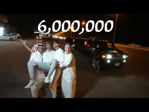 حفلة 6,000,000 متابع في اطول تكسي فالسعودية !!