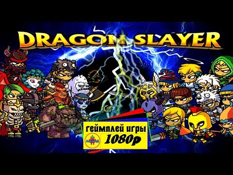Dragon Slayer : I.o Rpg🔘🔵🔴геймплей игры HD ᴴᴰ