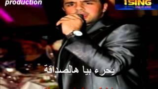Arabic Karaoke: majd mousali rejal w mara