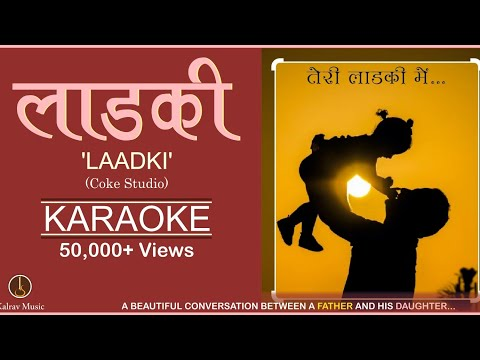 Laadki(Coke Studio) Karaoke Track with Multi-language Lyrics by Kalrav Music.
