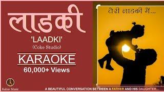 Laadki(Coke Studio) Karaoke Track with Multi-language Lyrics by Kalrav Music.
