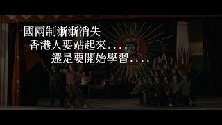 一國兩制漸漸消失,香港人要站起來?還是要開始學習?