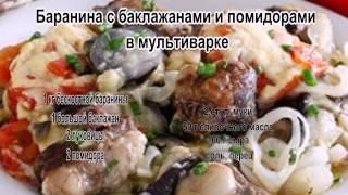 Как приготовить вкусную баранину.Баранина с баклажанами и помидорами в мультиварке
