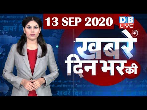 dblive news today: news of the day, hindi news india   latest news   bihar election, kangana #DBLIVE