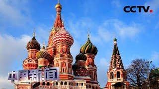 [中国新闻] 沙特石油设施遭袭 俄方反对无确凿证据就草率下结论   CCTV中文国际