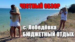 Бюджетный отдых в с. Лебедёвка, Одесской области. База отдыха Нива. Отзывы. Честный обзор!!!