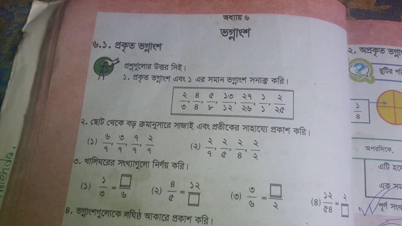 ৫ম শ্রেণি গণিত।।lesson-6  class 5 math by Rahman Academy  VNSC