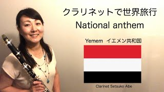 Anthem of  Yemen 国歌シリーズ『イエメン共和国』Clarinet Version