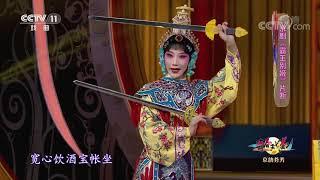 《青春戏苑》 20191125 京韵芬芳| CCTV戏曲