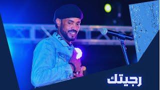 معتز صباحي - رجيتك - أداء في قمة الروعة والابداااع - أغاني سودانية 2018