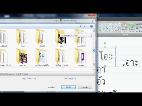 วิธีพิมพ์รูปสระอย่างเดียวเพื่อทำแบบฝึกภาษาไทย ป 1