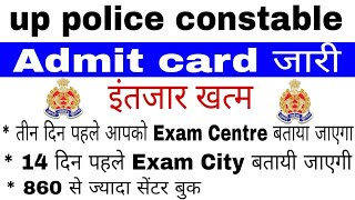 Up police constable admit Card , Admit Card up police constable