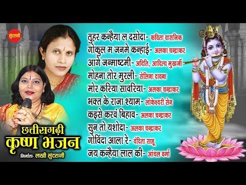 Janmashtami Special Jukebox   Chhattisgarhi Krishna Bhajan 2021