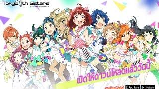 Tokyo 7 sisters th : เกมส์ซุปตาร์ฟรุ้งฟริ้งกระดิ่งแมว (โหลดใต้คลิปน้า)