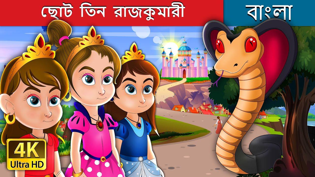 ছোট  তিন  রাজকুমারী | Three Little Princesses in Bengali | Bengali Fairy Tales