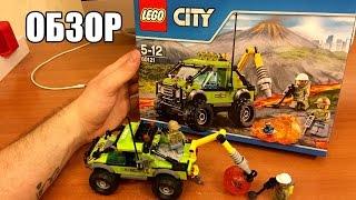конструктор Lego Volcano Exploration Truck 60121 обзор