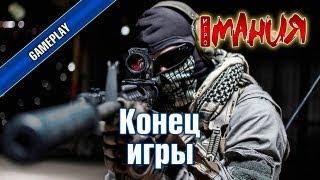 ▶ Call of Duty: Modern Warfare 3 - Final Mission Gameplay