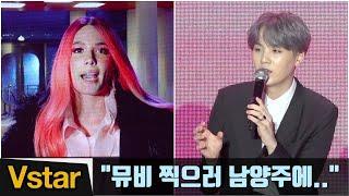 """""""남양주까지~"""" 방탄소년단(BTS) 슈가 & 할시(Halsey) '작은 것들을 위한 시' 뒷이야기 (2019.4.17)"""