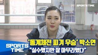 [일반] '동계체전 피겨 우승' 박소연