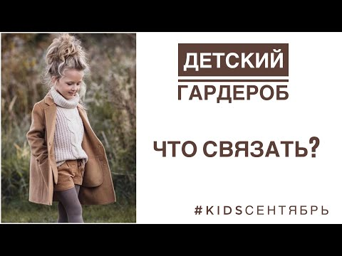 Вяжем спицами детям стильные вещи